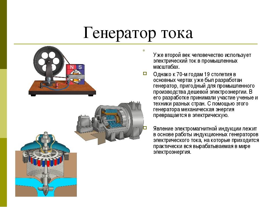 Генератор тока Уже второй век человечество использует электрический ток в про...