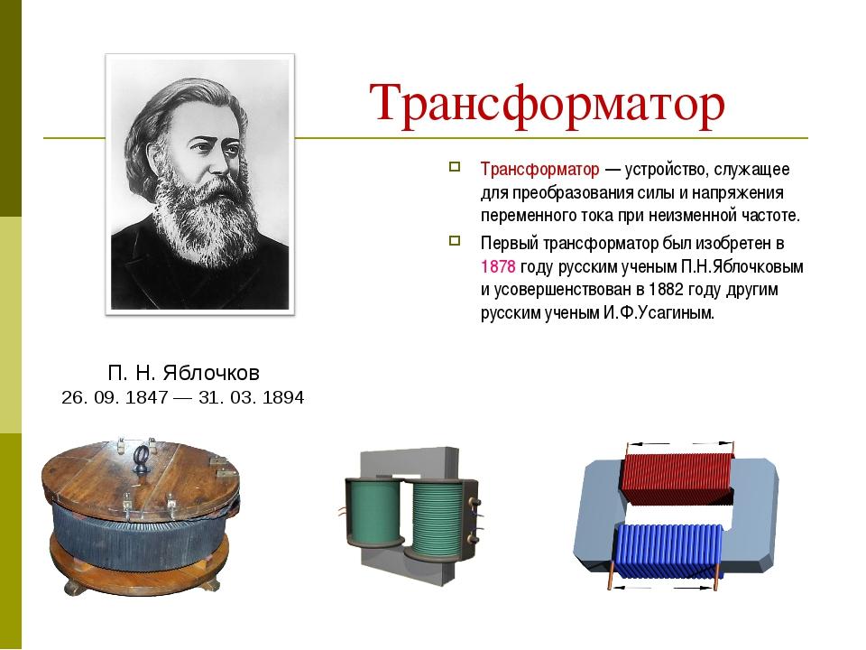 Трансформатор Трансформатор — устройство, служащее для преобразования силы и...