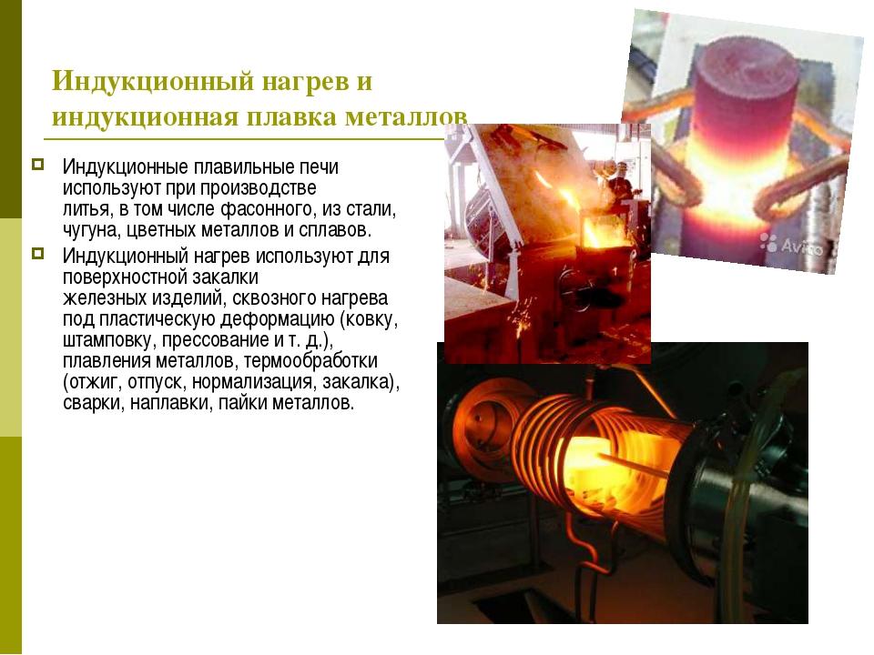 Индукционный нагрев металлов своими руками