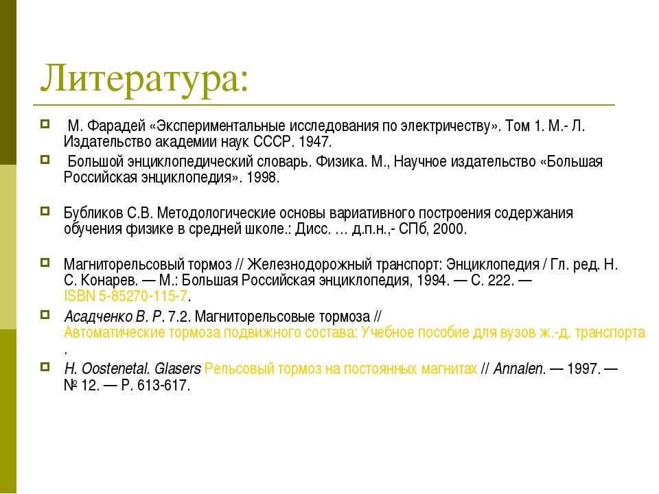 Литература: М. Фарадей «Экспериментальные исследования по электричеству». Том...