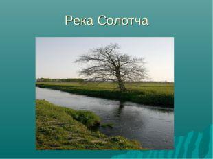 Река Солотча