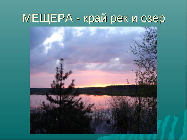 МЕЩЕРА - край рек и озер