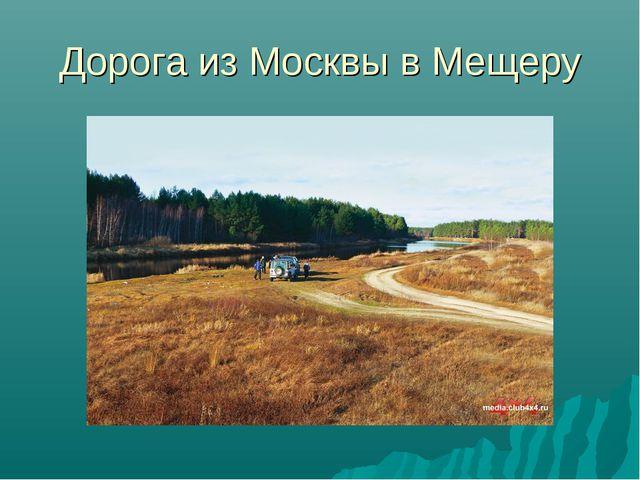 Дорога из Москвы в Мещеру