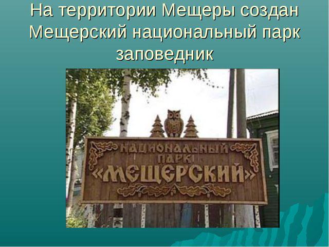 На территории Мещеры создан Мещерский национальный парк заповедник