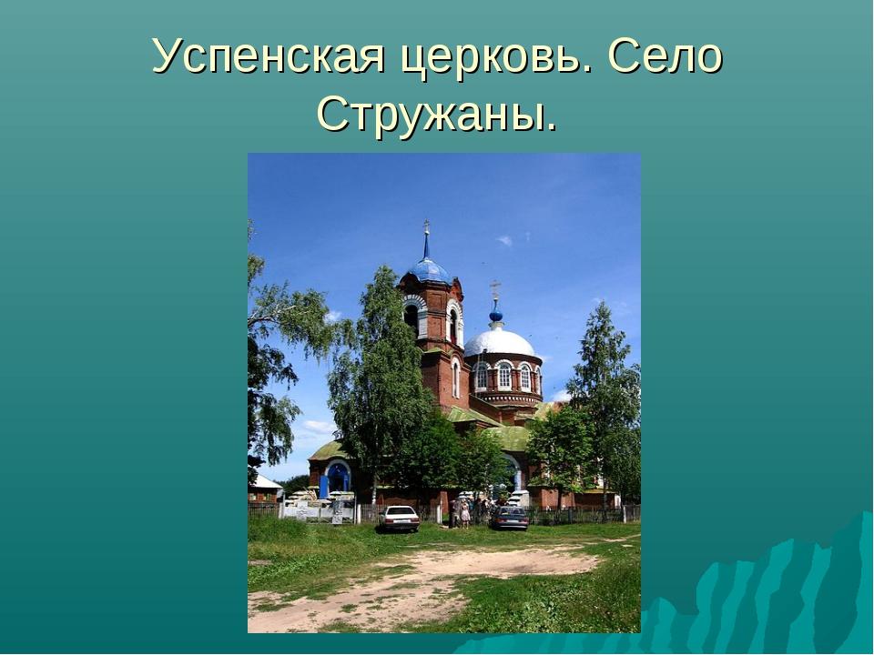 Успенская церковь. Село Стружаны.