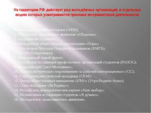 На территории РФ действует ряд молодёжных организаций, в отдельных акциях кот