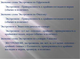 Значение слова Экстремизм по Ефремовой: Экстремизм - Приверженность к крайни