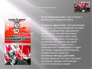 Национал-большевистская партия (НБП). Отличительный знак: серп и молот в бел