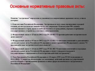 """Основные нормативные правовые акты: Понятие """"экстремизм"""" определено и упомина"""