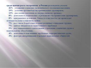 среди причин роста экстремизма в России респонденты указали: 26% - ухудш