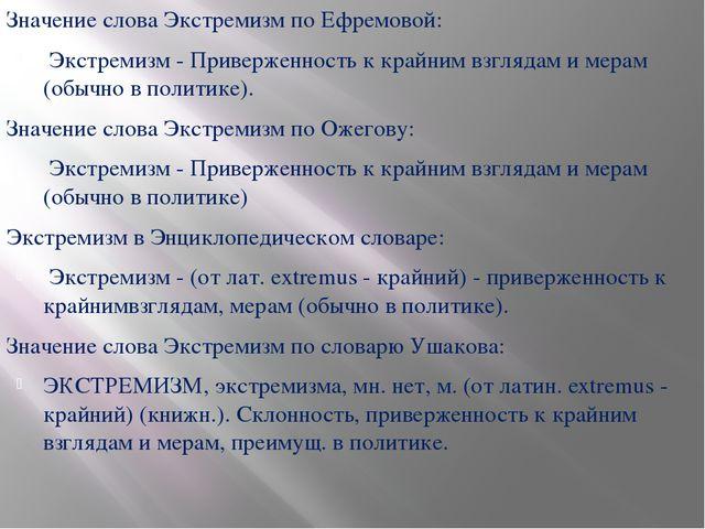 Значение слова Экстремизм по Ефремовой: Экстремизм - Приверженность к крайни...