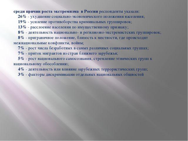 среди причин роста экстремизма в России респонденты указали: 26% - ухудш...