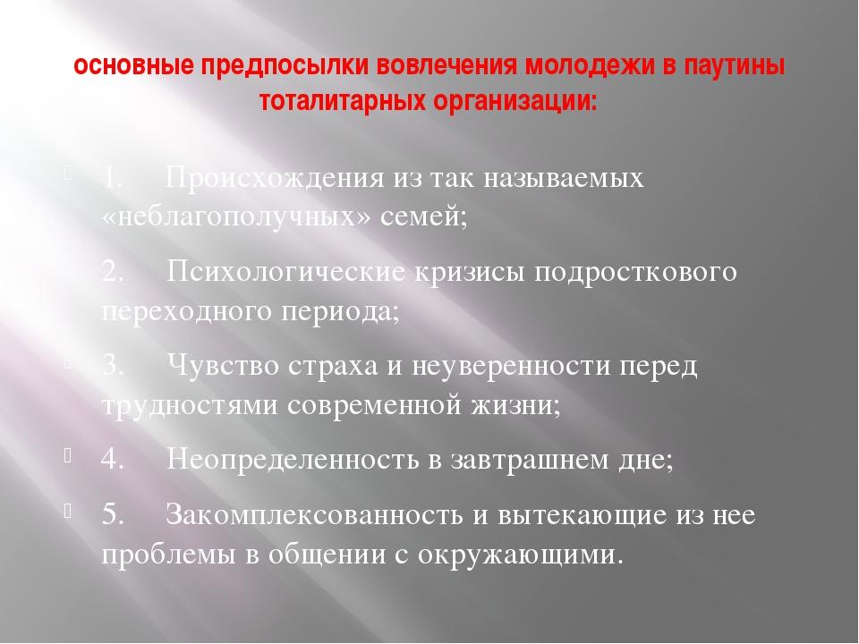 основные предпосылки вовлечения молодежи в паутины тоталитарных организации:...