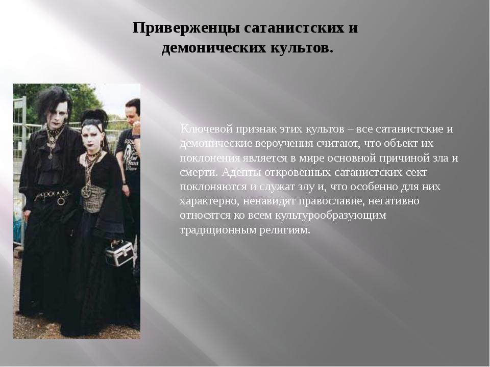 Ключевой признак этих культов – все сатанистские и демонические вероучения с...