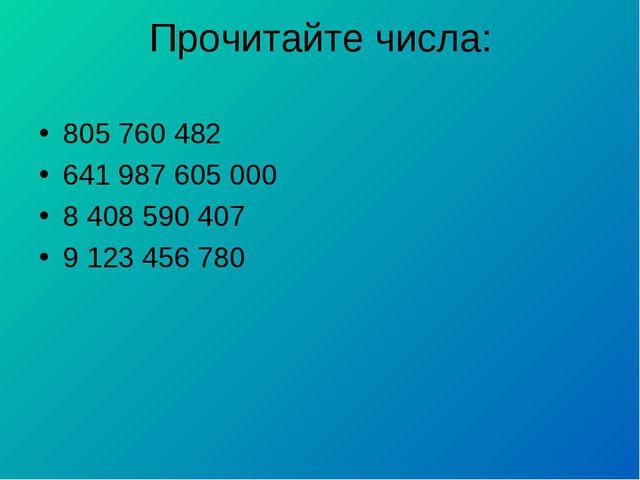 Прочитайте числа: 805 760 482 641 987 605 000 8 408 590 407 9 123 456 780