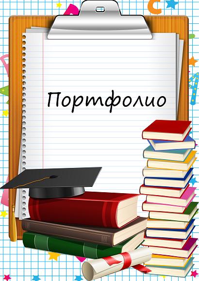 C:\Users\Администратор\Desktop\4 класс все за 14-15год\портфолио педагога\51935309.png