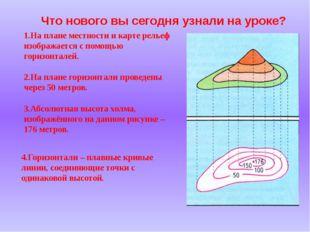 1.На плане местности и карте рельеф изображается с помощью горизонталей. 2.На