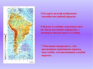 5.На карте рельеф изображают способом послойной окраски. 6.Высоту и глубину о