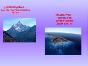 Джомолунгма – высота над уровнем моря 8848 м Мауна-Кеа – высота над океаничес