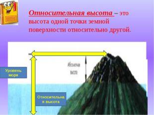Относительная высота – это высота одной точки земной поверхности относительно