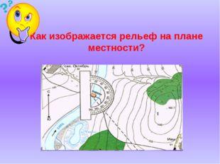 Как изображается рельеф на плане местности?