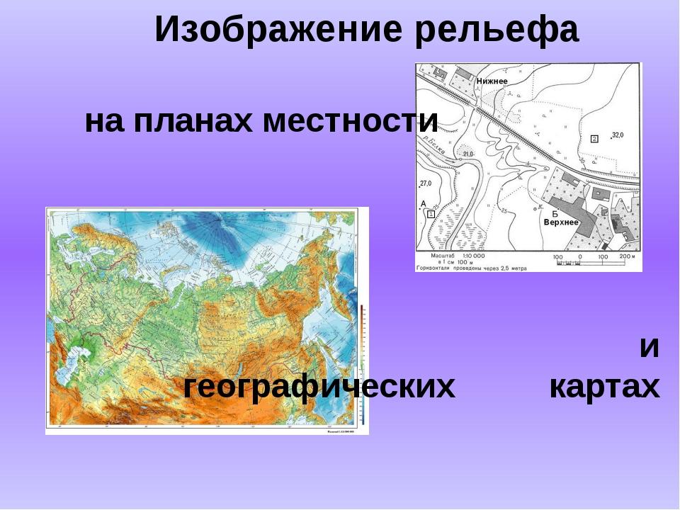 Изображение рельефа на планах местности и географических картах