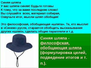 Синяя шляпа - философская, обобщающая шляпа (формулировка целей, подведение и