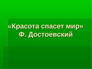 «Красота спасет мир» Ф. Достоевский