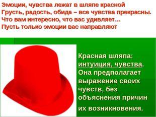 Красная шляпа: интуиция, чувства. Она предполагает выражение своих чувств, бе