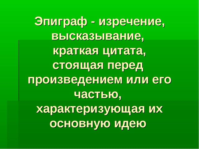 Эпиграф - изречение, высказывание, краткая цитата, стоящая перед произведение...
