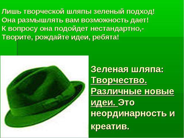 Зеленая шляпа: Творчество. Различные новые идеи. Это неординарность и креатив...