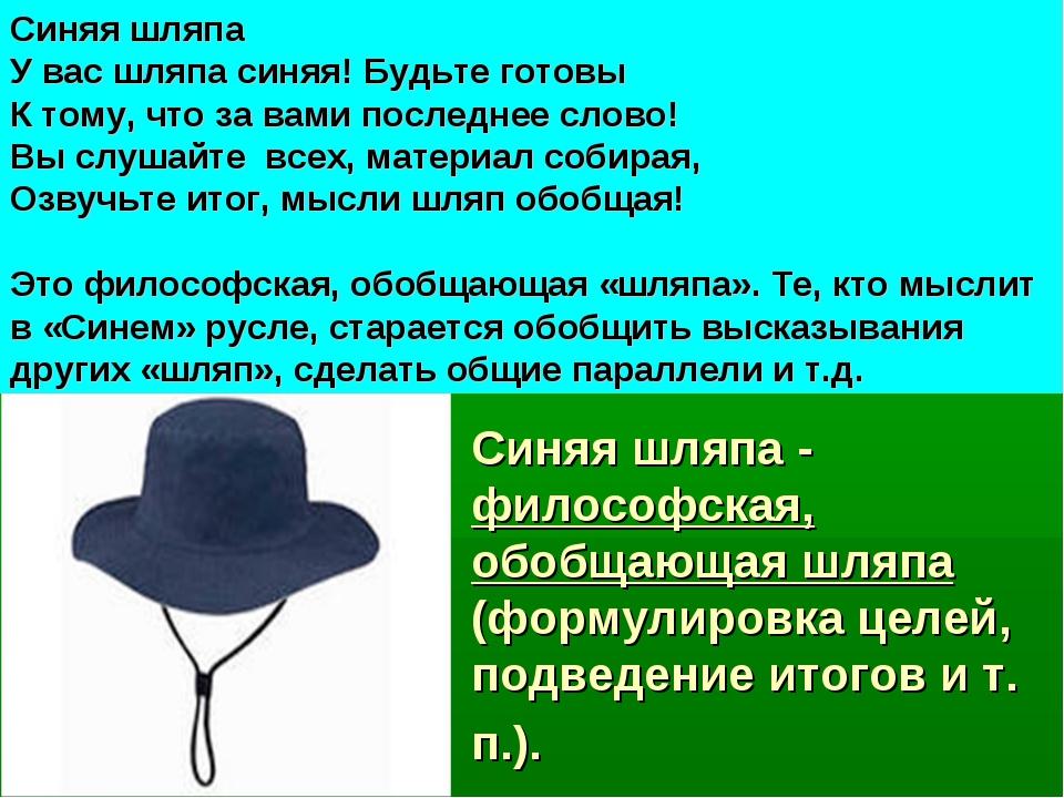 Синяя шляпа - философская, обобщающая шляпа (формулировка целей, подведение и...