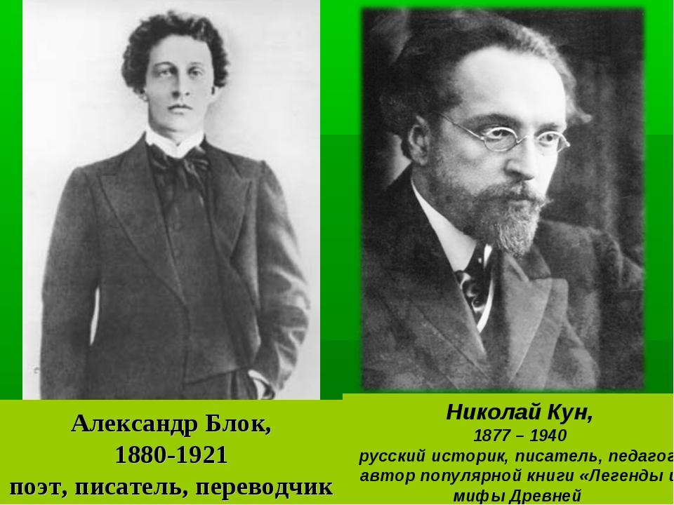 Александр Блок, 1880-1921 поэт, писатель, переводчик Николай Кун, 1877 – 1940...