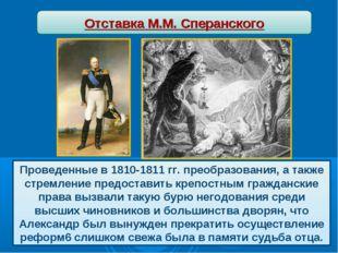 Проведенные в 1810-1811 гг. преобразования, а также стремление предоставить к
