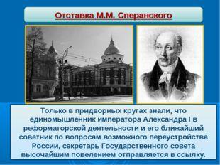 Отставка М.М. Сперанского Ненастной мартовской ночью 1812 г. из Петербурга в