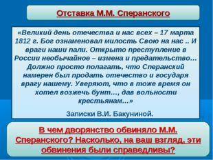 «Великий день отечества и нас всех – 17 марта 1812 г. Бог ознаменовал милость