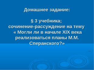 Домашнее задание: § 3 учебника; сочинение-рассуждение на тему « Могли ли в н