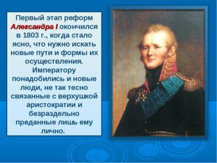 Первый этап реформ Александра I окончился в 1803 г., когда стало ясно, что ну