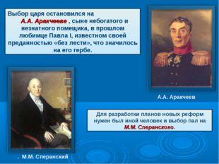 Выбор царя остановился на А.А. Аракчееве , сыне небогатого и незнатного помещ