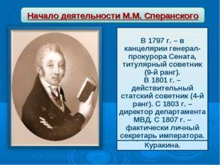 М.М. Сперанский родился в семье священника. С семи лет обучался во Владимирск