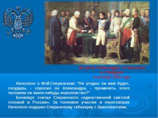 ВстречаАлександраIиНаполеонавЭрфурте в октябре 1808 года. Наполеон о М