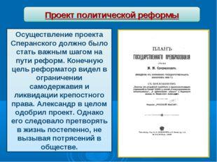 Осуществление проекта Сперанского должно было стать важным шагом на пути рефо