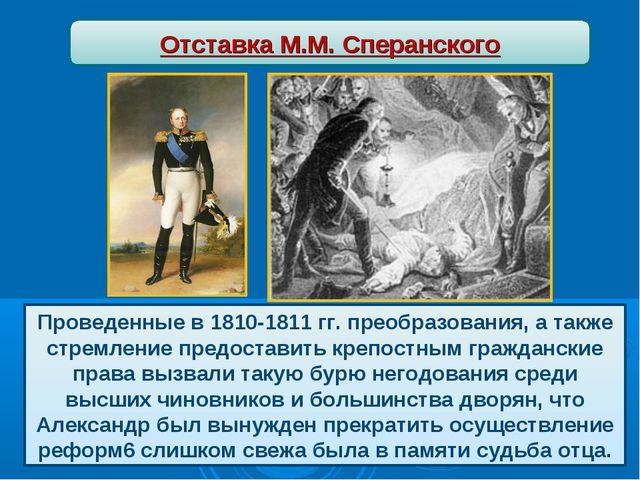 Проведенные в 1810-1811 гг. преобразования, а также стремление предоставить к...