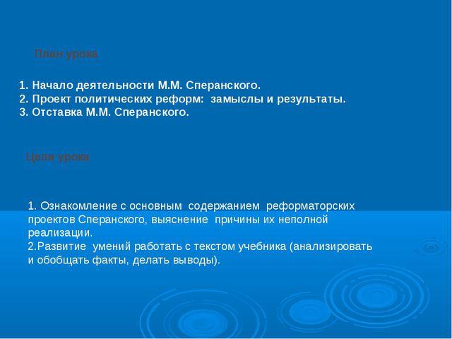 1. Начало деятельности М.М. Сперанского. 2. Проект политических реформ: замыс...