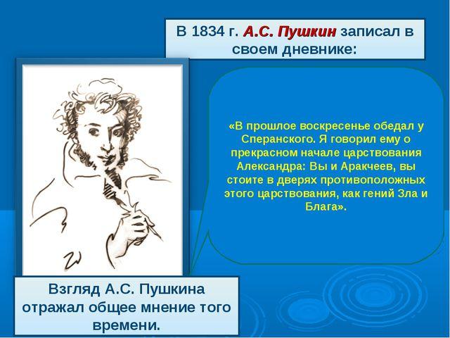 В 1834 г. А.С. Пушкин записал в своем дневнике: «В прошлое воскресенье обедал...