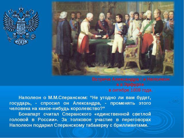ВстречаАлександраIиНаполеонавЭрфурте в октябре 1808 года. Наполеон о М...