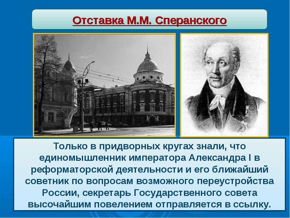 Отставка М.М. Сперанского Ненастной мартовской ночью 1812 г. из Петербурга в...