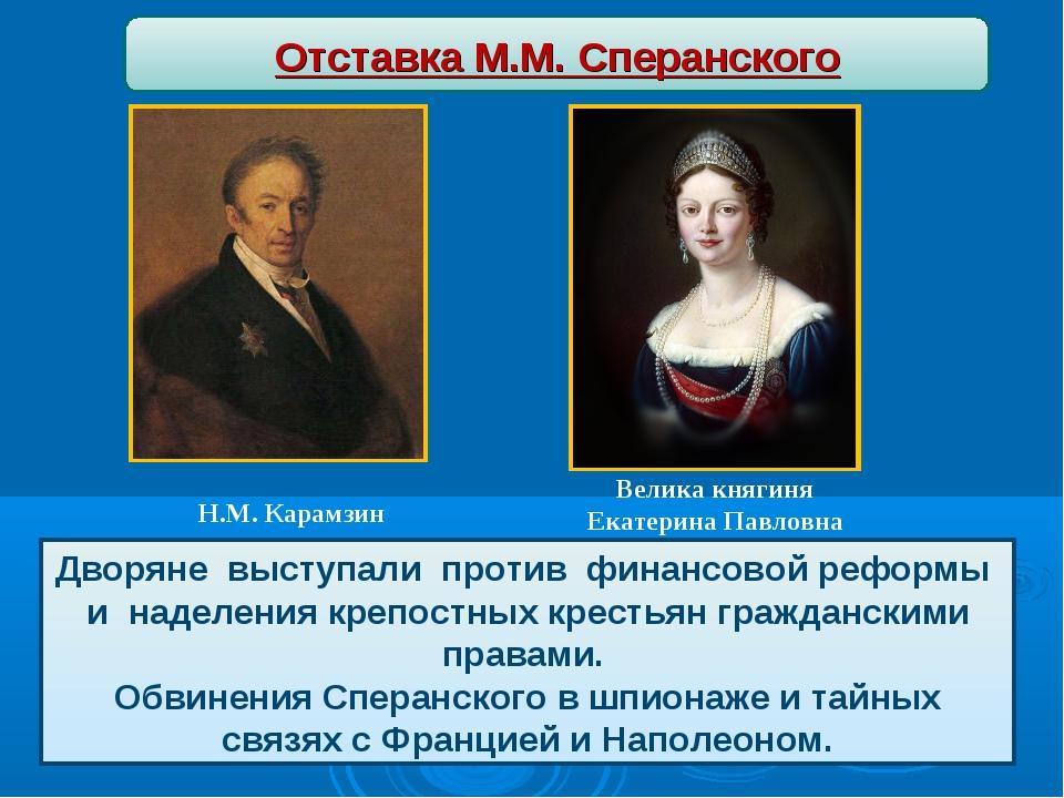 Против реформ выступили консерваторы во главе с Н.М. Карамзиным...