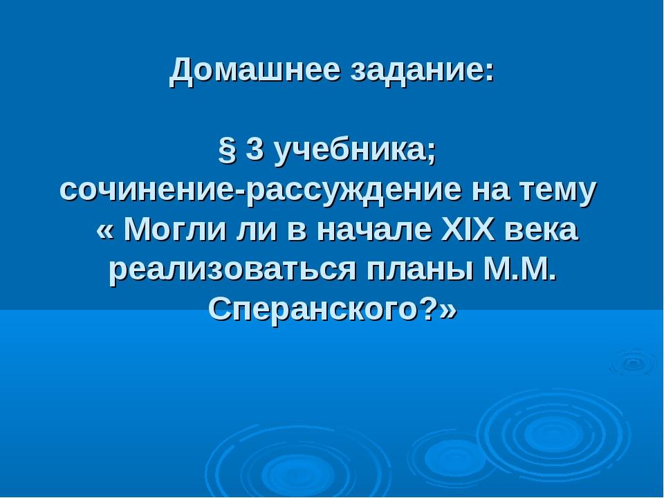 Домашнее задание: § 3 учебника; сочинение-рассуждение на тему « Могли ли в н...