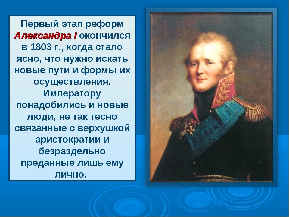 Первый этап реформ Александра I окончился в 1803 г., когда стало ясно, что ну...